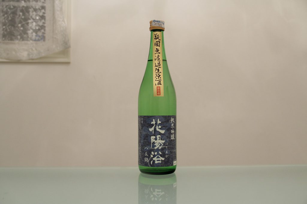 花陽浴(はなあび) 純米吟醸 八反錦 瓶囲無濾過生 南陽醸造