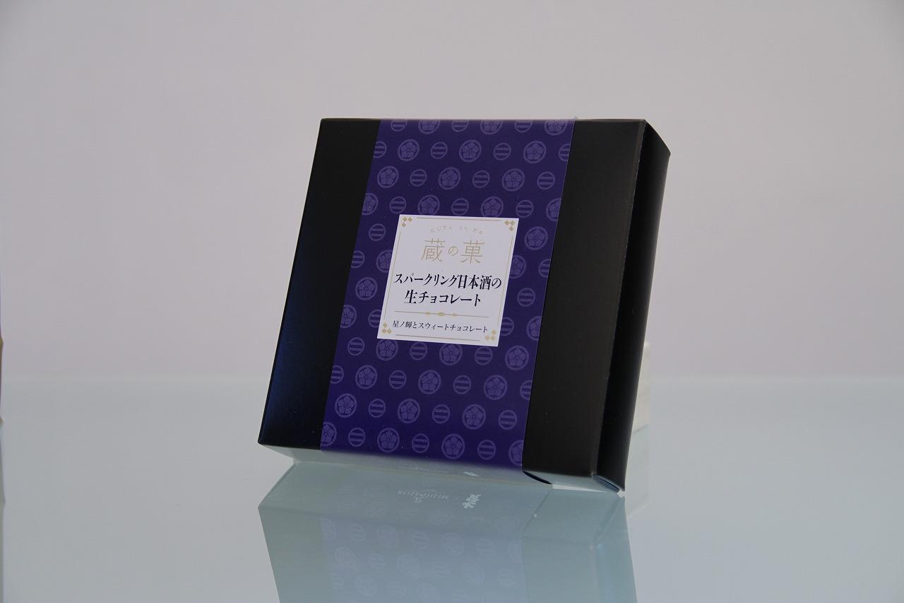 話題のスパークリング日本酒「星ノ輝」入りチョコ
