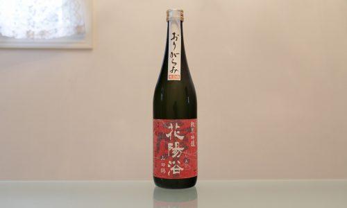 花陽浴(はなあび) 純米吟醸 山田錦 おりがらみ 南陽醸造株式会社