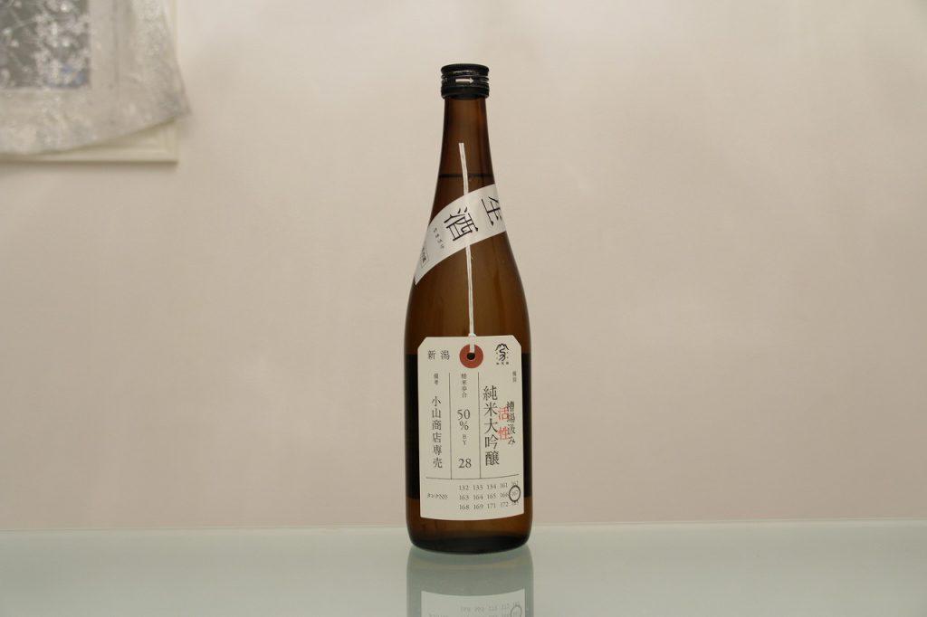 荷札酒 活性 槽場汲み 純米大吟醸 小山商店専売
