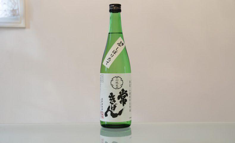 常きげん しぼりたて 限定 山廃純米生原酒