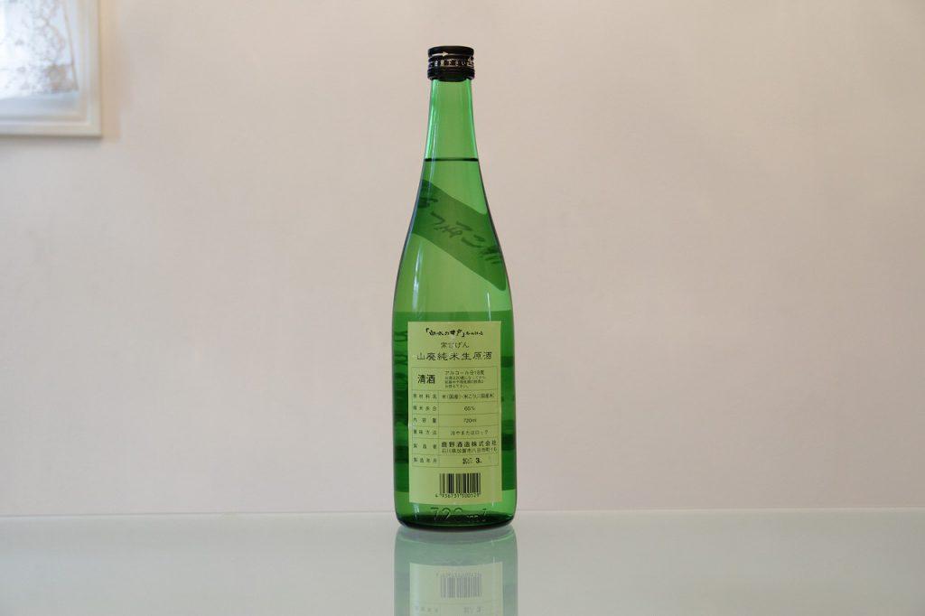 常きげん しぼりたて 限定 山廃純米生原酒 裏