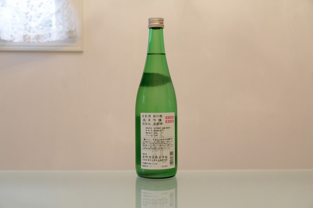 萩の鶴 純米吟醸 別仕込み 生原酒 猫ラベル 裏