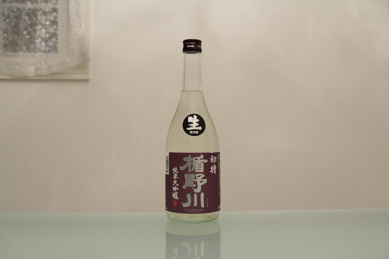 楯野川 純米大吟醸 初槽生 無濾過生原酒