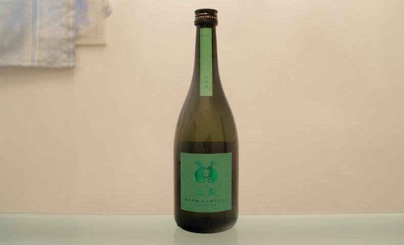 二兎 純米吟醸 出羽燦々 五十五 生酒