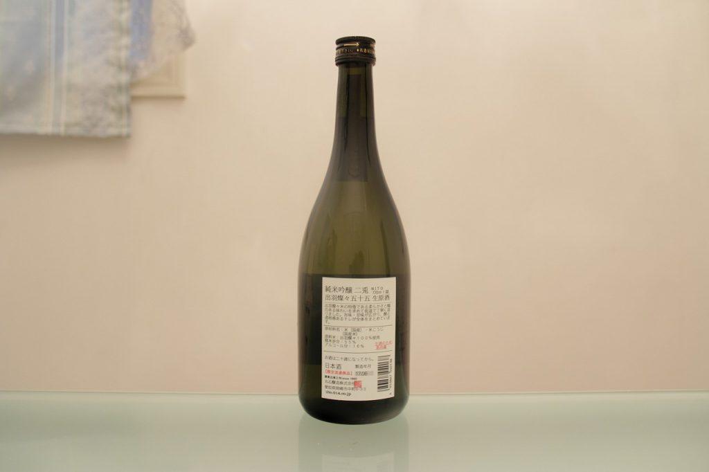 二兎 純米吟醸 出羽燦々 五十五 生原酒
