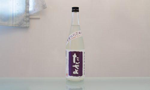 たかちよ 紫(パープル)ラベル うすにごり活性無調整生原酒