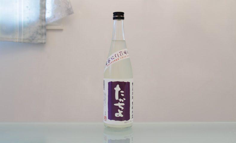 たかちよ 紫(パープル)ラベル 扁平精米 うすにごり活性無調整生原酒