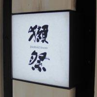 獺祭ストア(本社)