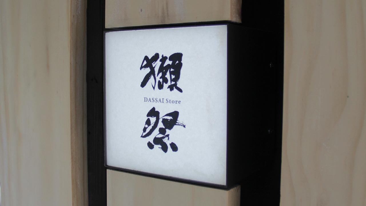 獺祭の旭酒造
