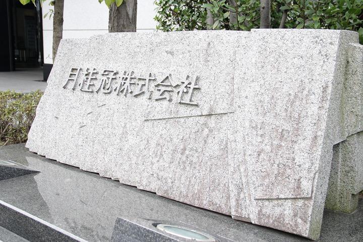京都府伏見の「月桂冠」大倉記念館