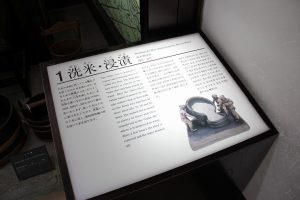 月桂冠大倉記念館 酒造り資料