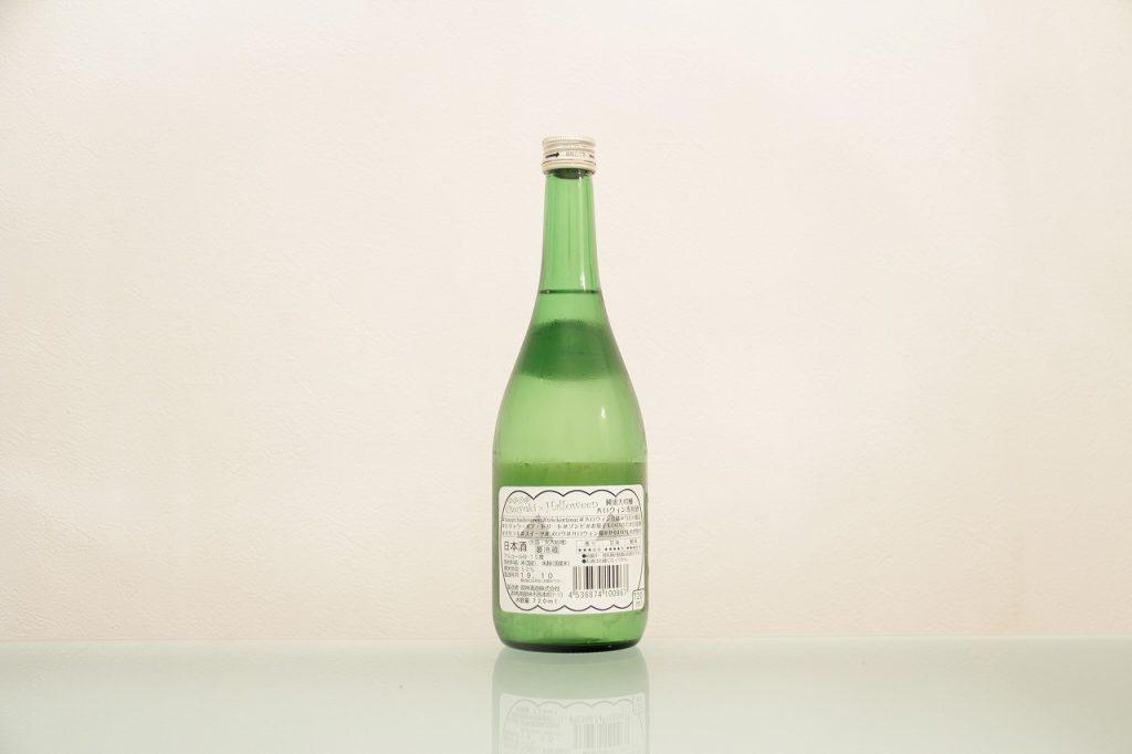 尾瀬の雪どけ 純米大吟醸 ハロウィン限定酒 裏 龍神酒造