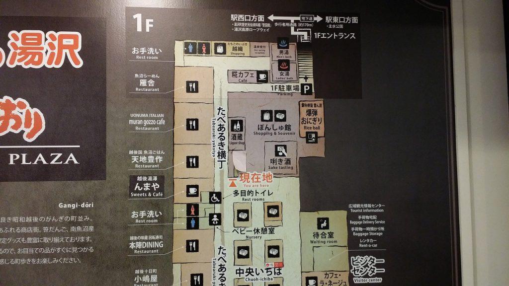 ぽんしゅ館 越後湯沢駅構内