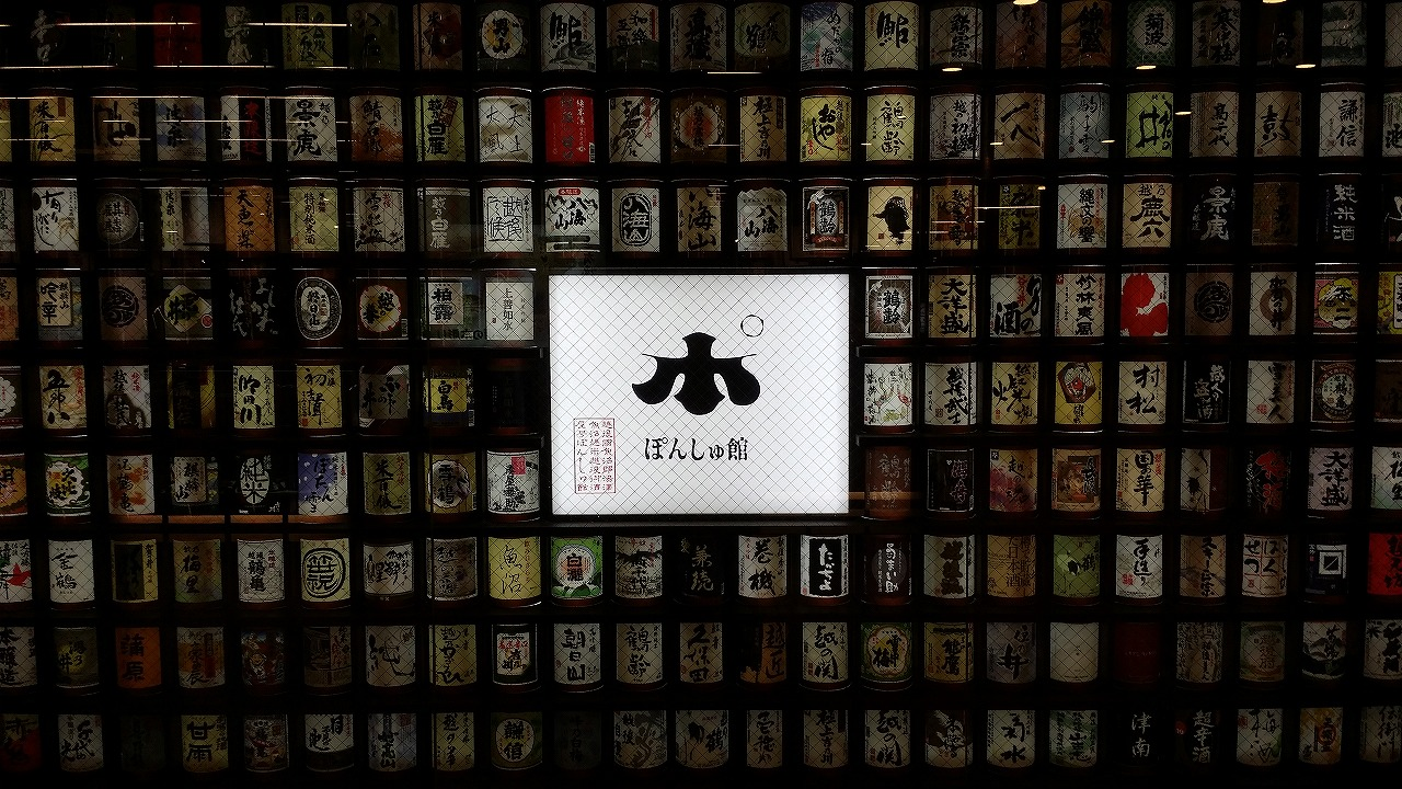 【ぽんしゅ館】越後のお酒ミュージアム 湯沢越後店