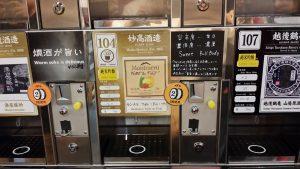 妙高酒造 モンメル フォレ・ドゥ・フリ