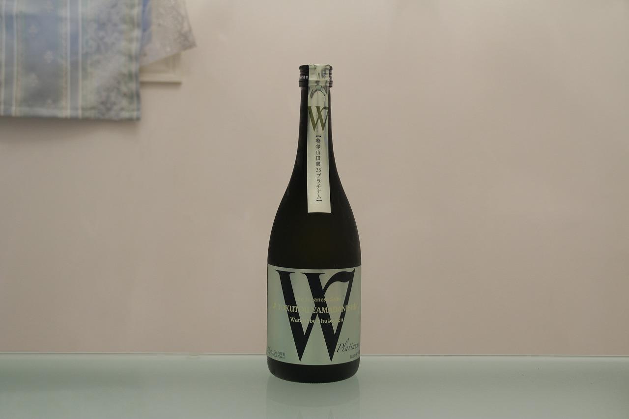 W(ダブリュ―)特等山田錦35 プラチナム 無濾過生原酒