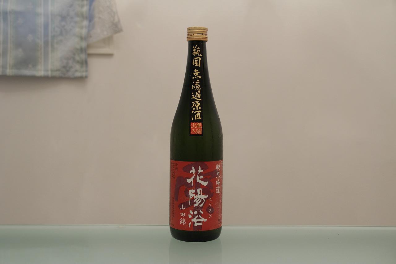 花陽浴(はなあび) 純米吟醸 山田錦 瓶囲無濾過原酒 南陽醸造