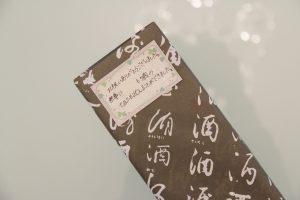渡辺酒造店 包装紙