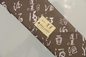 渡辺酒造店 包装紙シール