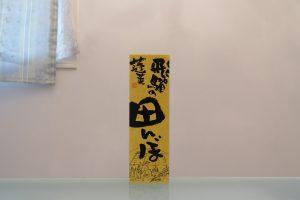飛騨の田んぼ 純米 箱