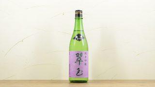 翠玉(すいぎょく)純米吟醸 生酒