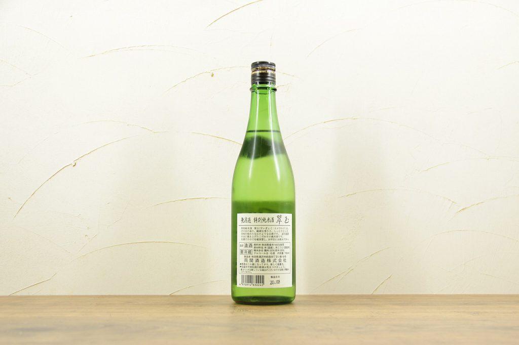 翠玉(すいぎょく)特別純米 生酒 裏