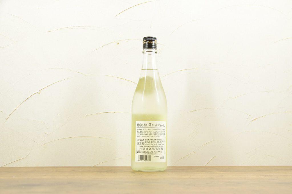 翠玉(すいぎょく)特別純米 生酒 滓がらみ 裏