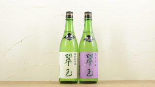 翠玉(すいぎょく)純米吟醸と特別純米
