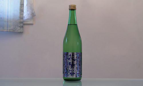 花陽浴(はなあび)純米吟醸 八反錦 無濾過生原酒 南陽醸造