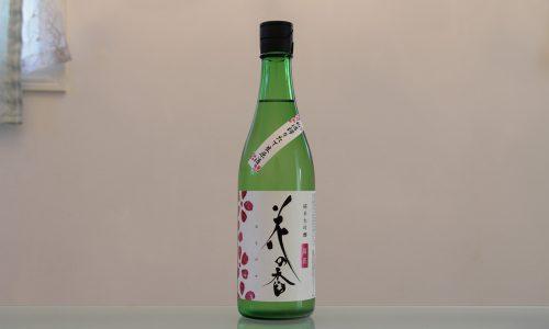 花の香(はなのか)純米大吟醸 桜花 しぼりたて生原酒