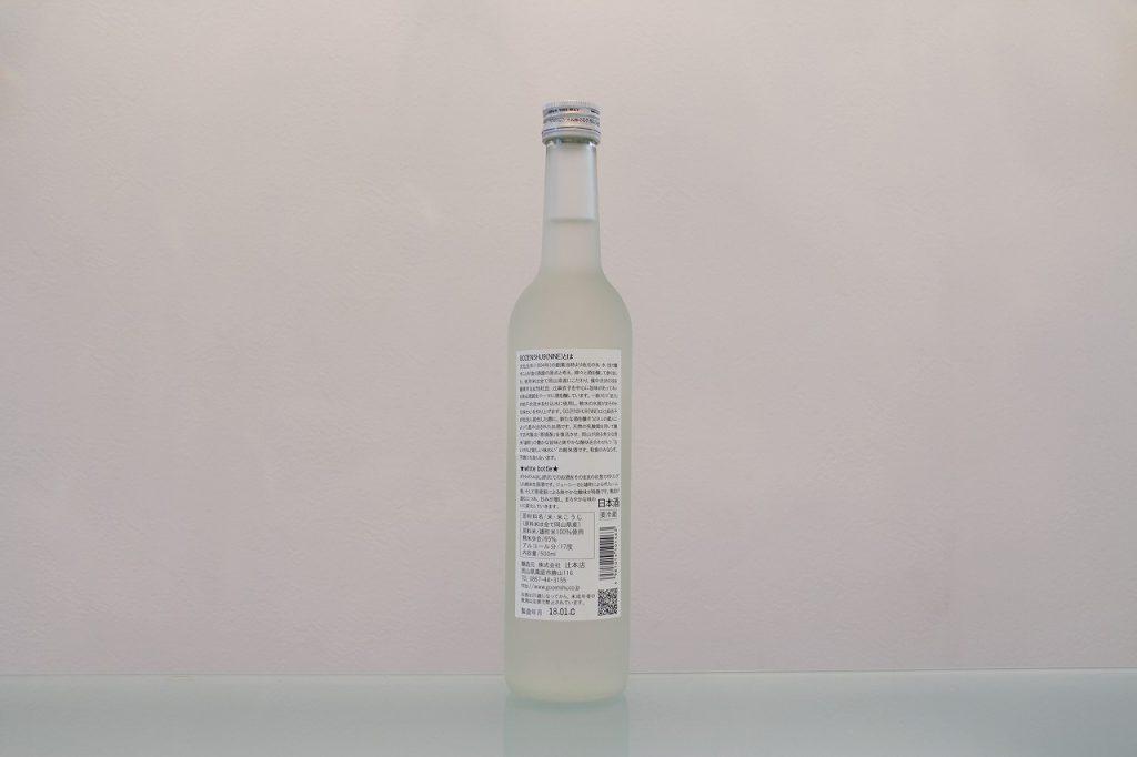GOZENSHU9(NINE) 新酒しぼりたて生原酒 裏