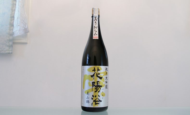 【濃醇旨口の日本酒】 花陽浴(はなあび) 純米大吟醸 美山錦 おりがらみ生 南陽醸造株式会社