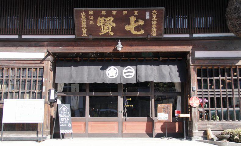 「七賢」山梨銘醸株式会社