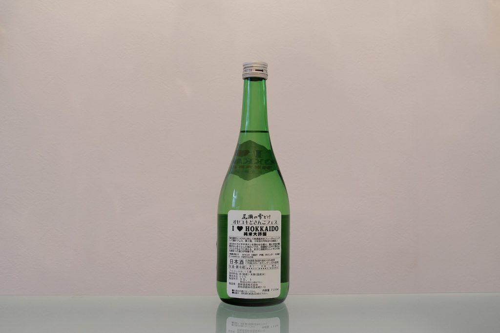 尾瀬の雪どけ 純米大吟醸 I LOVE HKKAIDO 生酒 裏