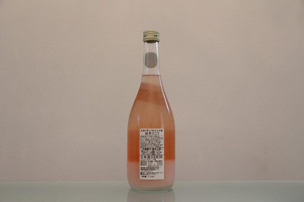 尾瀬の雪どけ 純米大吟醸 桃色にごり 生酒裏 龍神酒造
