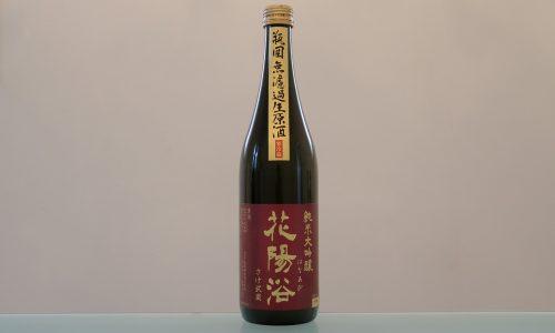 花陽浴(はなあび)純米大吟醸 さけ武蔵 瓶囲無濾過生原酒 南陽醸造