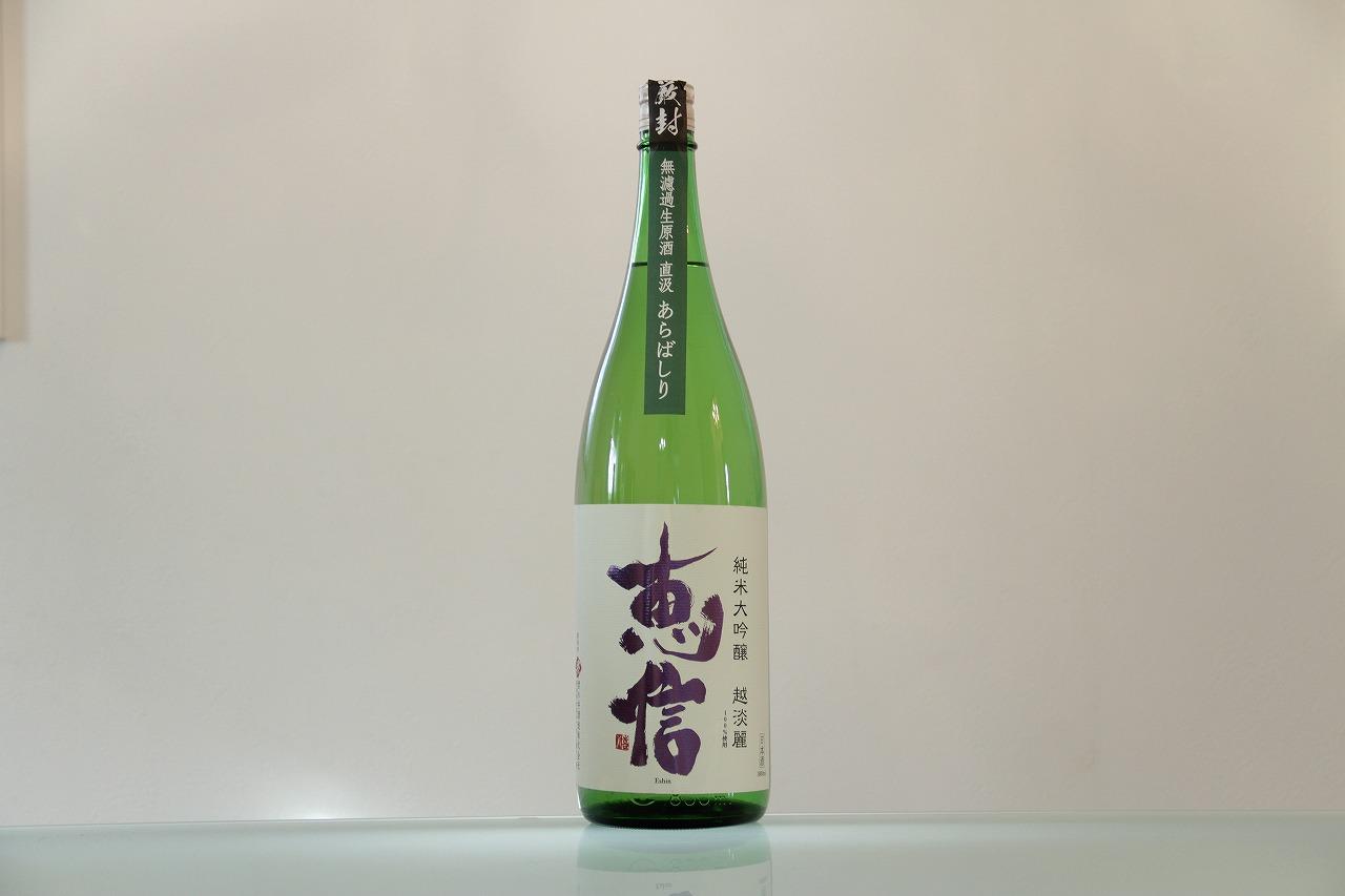 恵信(えいしん) 純米大吟醸 越淡麗 無濾過生原酒 直汲あらばしり 君の井酒造