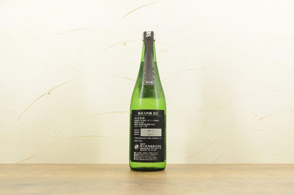 恵信(えいしん) 純米大吟醸 越淡麗 無濾過生原酒 直汲あらばしり 裏 君の井酒造