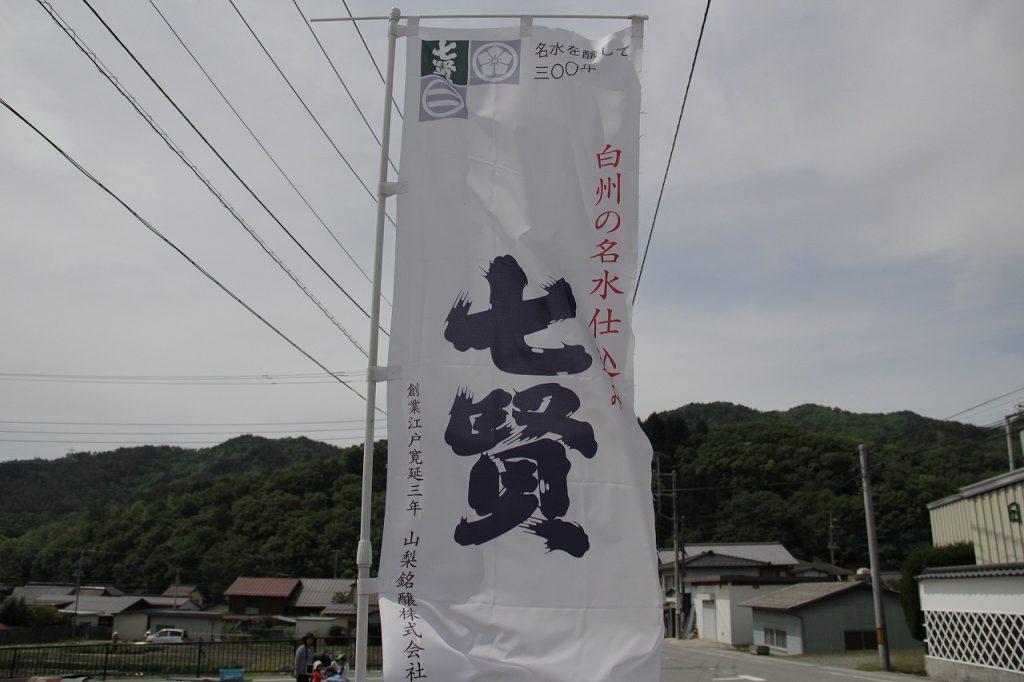 七賢・ふれあい自然塾「田植え」のぼり
