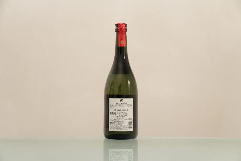 日本酒 W(ダブリュー)純米 愛山 無ろ過 生原酒裏