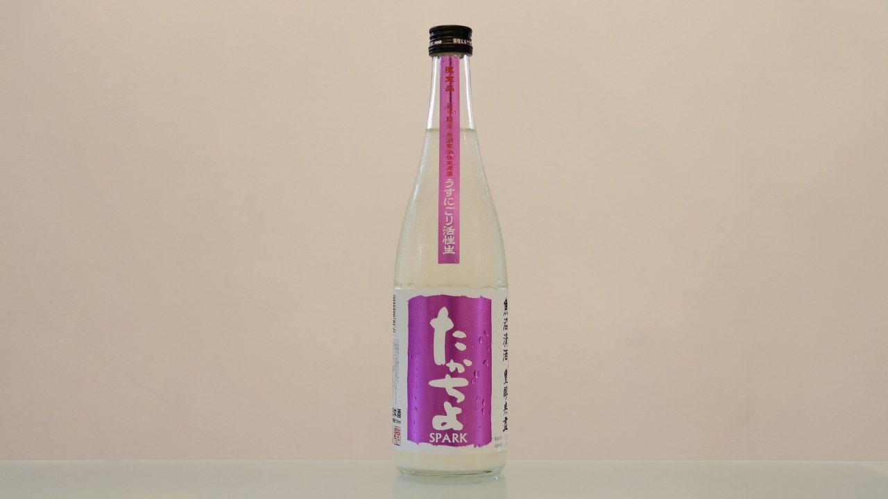 たかちよ 紫(グレープ)ラベル 扁平精米 うすにごり 活性生 SPARK 無調整生原酒