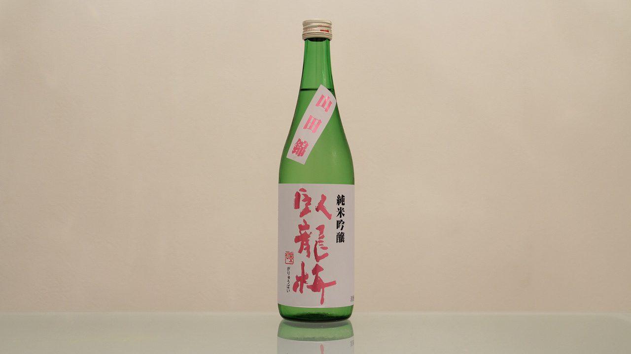 臥龍梅 純米吟醸 生原酒 山田錦
