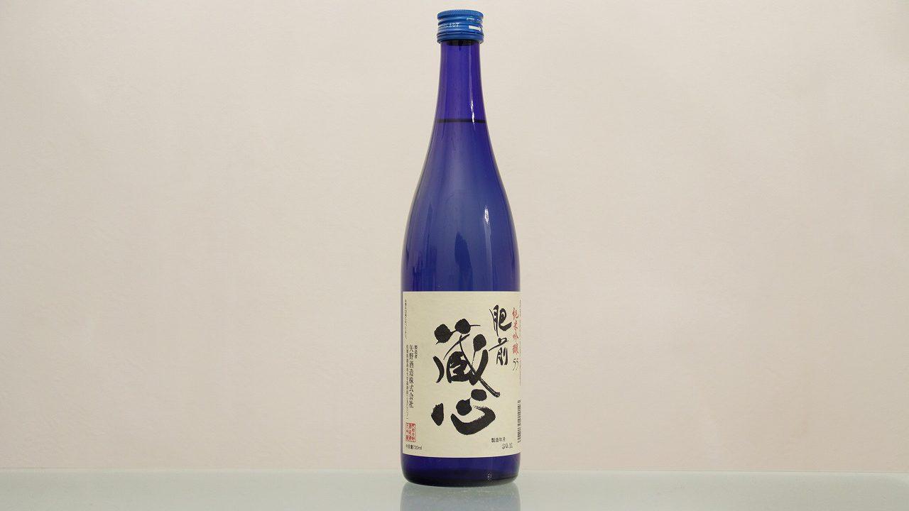 肥前蔵心(ひぜんくらごころ)純米吟醸