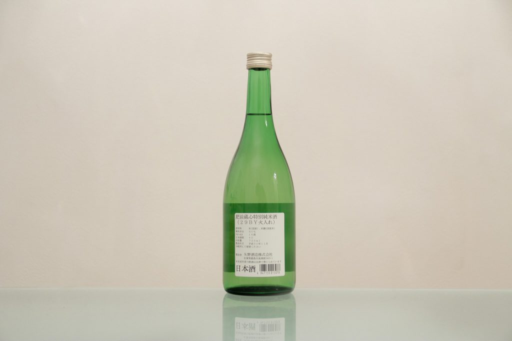 肥前蔵心(ひぜんくらごころ)特別純米 裏