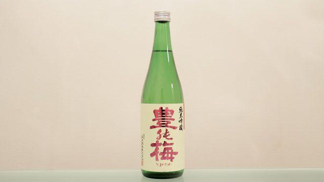 豊能梅 純米吟醸