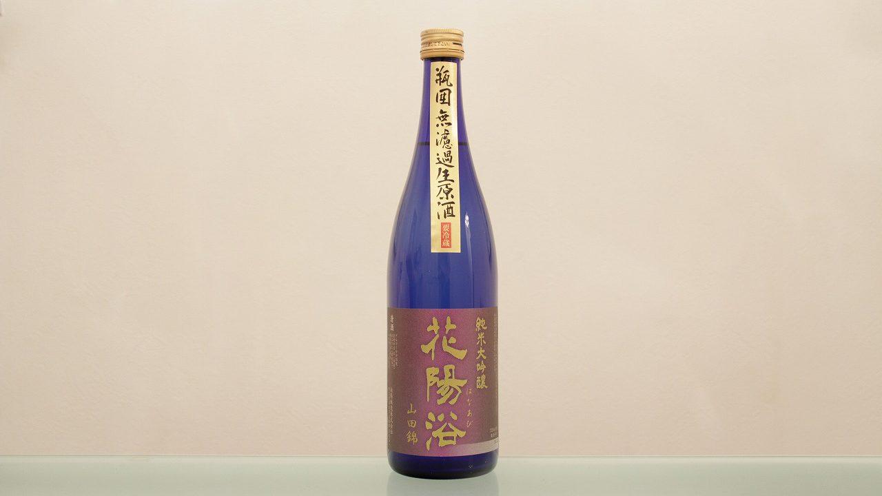 花陽浴(はなあび) 純米大吟醸 山田錦 瓶囲無濾過生原酒