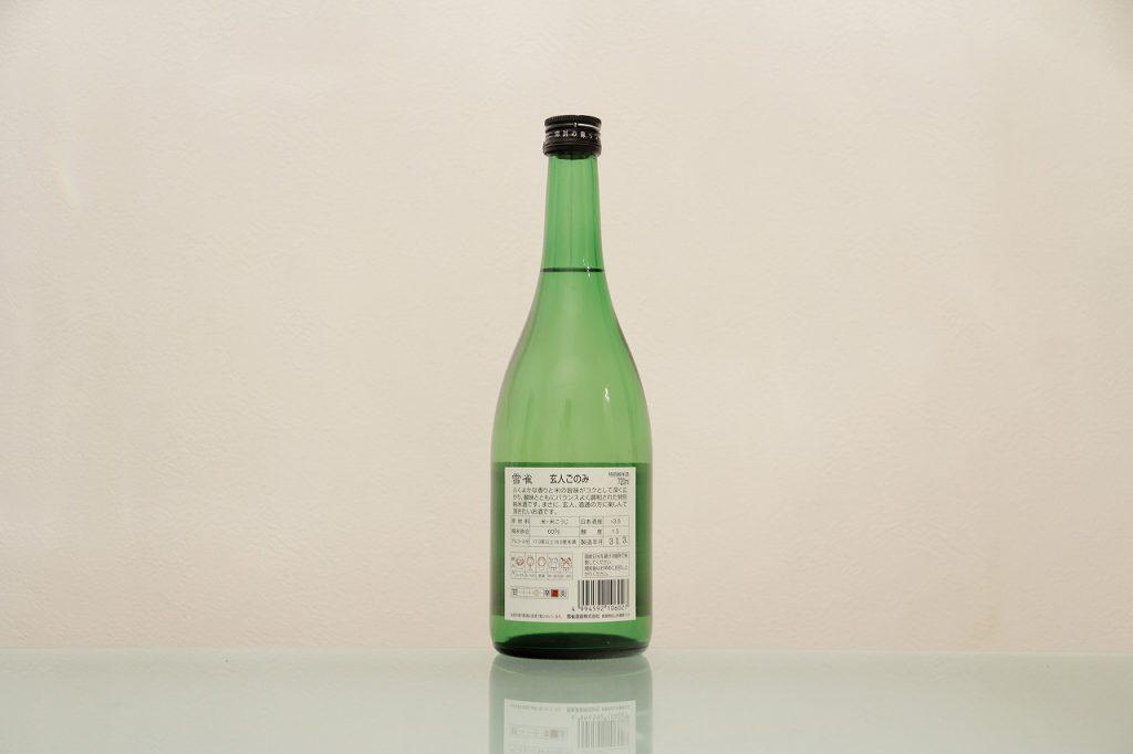 雪雀 玄人ごのみ 特別純米酒 裏
