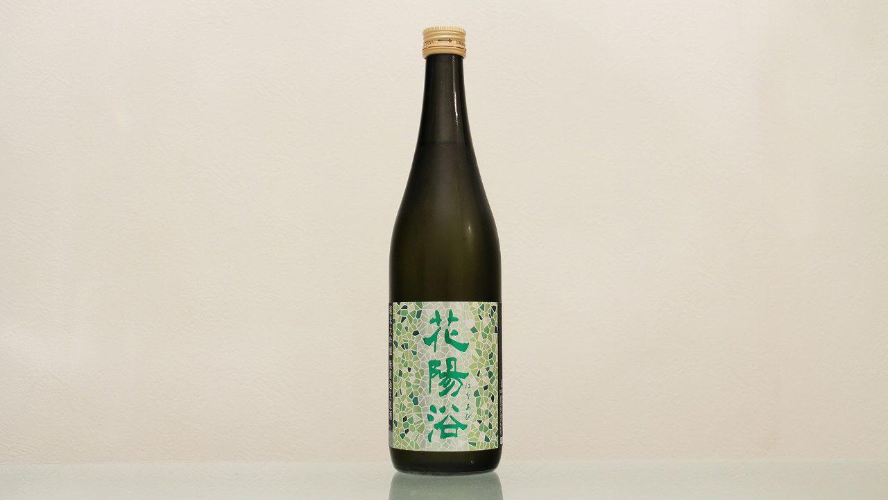 花陽浴(はなあび)純米大吟醸 五百万石 無濾過生原酒