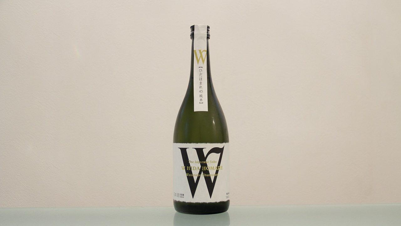 W(ダブリュー)純米 ひだほまれ 無ろ過 生原酒
